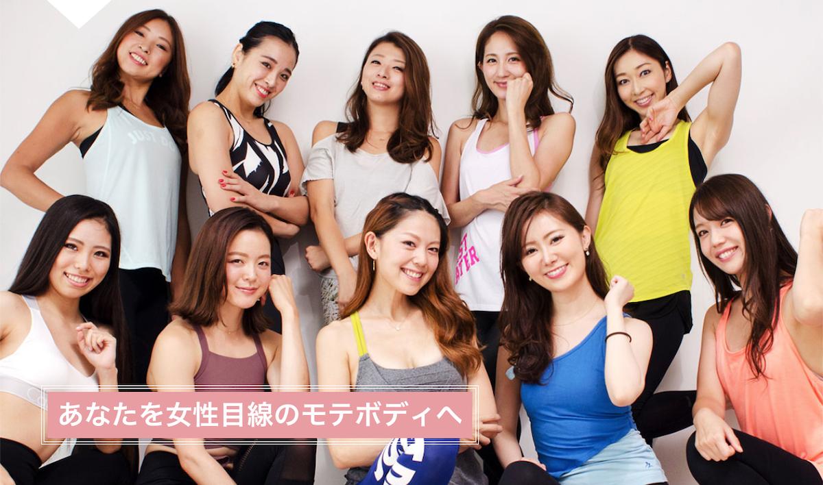 美人女性トレーナーが担当する東京都内の人気パーソナルジムEZIL(えじる)